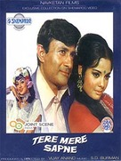 Tere Mere Sapne - Indian DVD cover (xs thumbnail)
