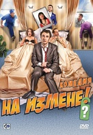 Na izmene - Russian Movie Cover (xs thumbnail)
