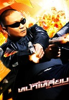 The Bodyguard 2 - Thai Movie Poster (xs thumbnail)
