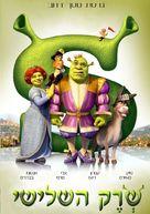 Shrek the Third - Israeli Movie Poster (xs thumbnail)