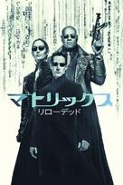 The Matrix Revolutions - Japanese Movie Cover (xs thumbnail)