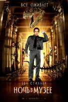 Night at the Museum - Russian Movie Poster (xs thumbnail)