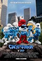 The Smurfs - Ukrainian Movie Poster (xs thumbnail)