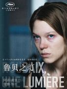 Roubaix, une lumière - Chinese Movie Poster (xs thumbnail)