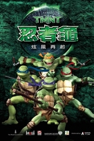 TMNT - Taiwanese Theatrical poster (xs thumbnail)