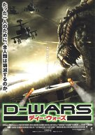 D-War - Japanese Movie Poster (xs thumbnail)
