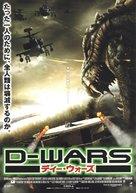 D-War - Japanese Movie Poster (xs thumbnail)