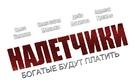 Marauders - Russian Logo (xs thumbnail)
