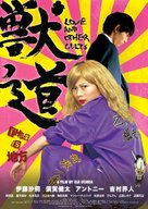 Kemonomichi - Japanese Movie Poster (xs thumbnail)