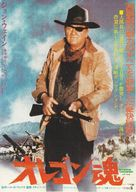 Rooster Cogburn - Japanese Movie Poster (xs thumbnail)