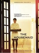 Hanyo - Movie Poster (xs thumbnail)