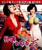Baram-pigi joheun nal - Taiwanese Movie Poster (xs thumbnail)
