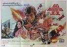 Wild Geese II - Thai Movie Poster (xs thumbnail)