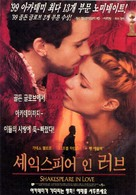Shakespeare In Love - South Korean Movie Poster (xs thumbnail)