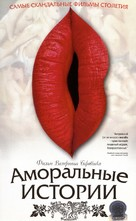 Contes immoraux - Russian Movie Poster (xs thumbnail)