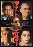 The Last Emperor - Japanese Movie Poster (xs thumbnail)