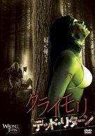 Wrong Turn 3 - Japanese DVD cover (xs thumbnail)