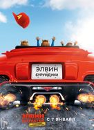 Alvin and the Chipmunks: The Road Chip - Russian Movie Poster (xs thumbnail)