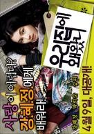 Woo-ri-jib-e wae-wass-ni - South Korean Movie Poster (xs thumbnail)