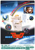 Mac and Me - Japanese Movie Poster (xs thumbnail)