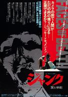 Faces Of Death - Japanese Movie Poster (xs thumbnail)