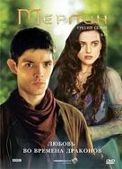 """Merlin"" - Russian DVD cover (xs thumbnail)"