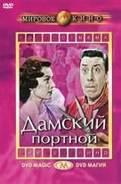 Le couturier de ces dames - Russian DVD cover (xs thumbnail)