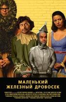 The Little Tin Man - Russian poster (xs thumbnail)