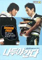 Nadooya kanda - South Korean Movie Cover (xs thumbnail)