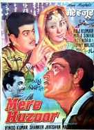 Mere Huzoor - Indian Movie Poster (xs thumbnail)
