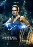 Temnyy mir: Ravnovesie - Russian Movie Poster (xs thumbnail)