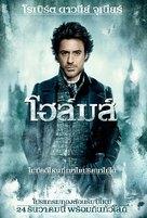 Sherlock Holmes - Thai Movie Poster (xs thumbnail)