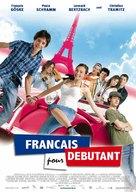 Französisch für Anfänger - French Movie Poster (xs thumbnail)
