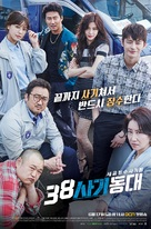 """38 Task Force"" - South Korean Movie Poster (xs thumbnail)"