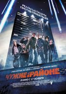 Attack the Block - Russian Movie Poster (xs thumbnail)