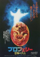 Prophecy - Japanese Movie Poster (xs thumbnail)