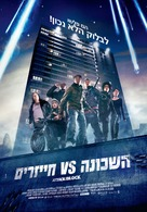 Attack the Block - Israeli Movie Poster (xs thumbnail)