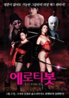 Karei naru erogami-ke no ichizoku: Shinsô reijô wa denki shitsuji no yume o miru ka - South Korean Movie Poster (xs thumbnail)