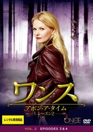 """Once Upon a Time"" - Japanese DVD movie cover (xs thumbnail)"