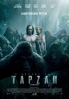 The Legend of Tarzan - Greek Movie Poster (xs thumbnail)