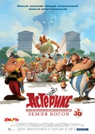 Astérix: Le domaine des dieux - Russian Movie Poster (xs thumbnail)