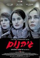 Enfer, L' - Israeli Movie Poster (xs thumbnail)