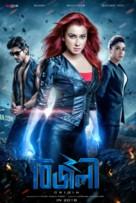 Bizli: Origin - Indian Movie Poster (xs thumbnail)