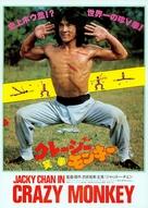 Xiao quan guai zhao - Japanese Movie Poster (xs thumbnail)