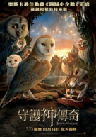 Legend of the Guardians: The Owls of Ga'Hoole - Hong Kong Movie Poster (xs thumbnail)