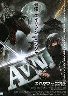 Alien vs. Ninja - Japanese Movie Poster (xs thumbnail)