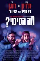 Long Shot - Israeli Movie Poster (xs thumbnail)