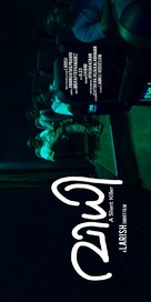 Vidhi - A Silent Killer - Indian Movie Poster (xs thumbnail)