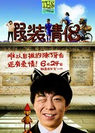 Jia Zhuang Qing Lv - Chinese Movie Poster (xs thumbnail)