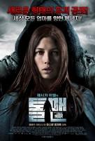 The Tall Man - South Korean Movie Poster (xs thumbnail)